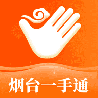 爱山东烟台一手通app安卓版v5.5.0 最新版
