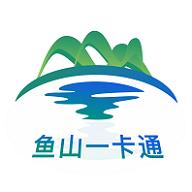 鱼山一卡通app安卓版v1.1.4 最新版
