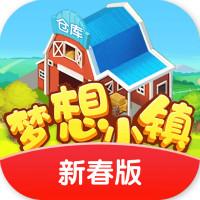 梦想小镇新春版红包版v1.0.1 最新版