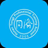 同济教育职业技能培训app免费版v2.0.0 手机版
