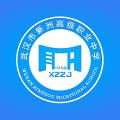 智慧职教(武汉市新洲高级职业中学)最新版v1.0.5 安卓版