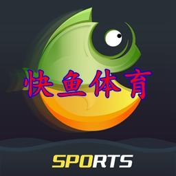 快鱼体育低调看球app手机版v2.0.4