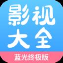 七七影视大全蓝光终极版v1.9.3