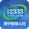 南宁人社网上办事大厅v2.13.7 安卓版