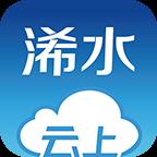 云上浠水移动客户端(内含邀请码)v1.0.5 最新版
