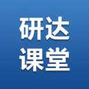 研达课堂app最新版v1.2.0 安卓版