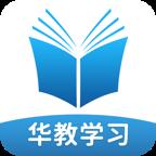 华教学习app最新版v4.4.5.0 安卓版