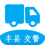 丰县交警城区通行证v1.0 最新版