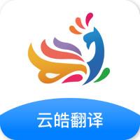 云皓翻译app安卓版v1.0