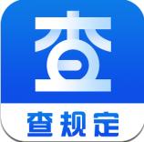 查规定app安卓版v1.0