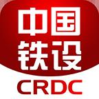 中国铁设app官方版v7.0.2.0