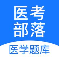 医考部落app最新版v1.3.7