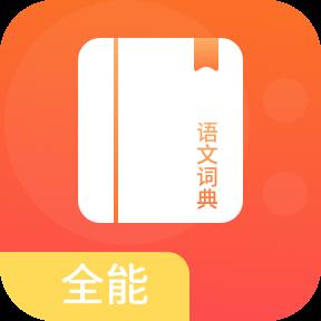 全能语文词典app最新版v1.0 手机版