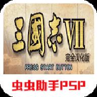 三国志7汉化版金手指v2021.01.25.15 最新版