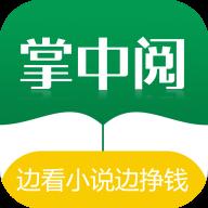 掌中阅看小说着赚钱app最新版v1.0.2 红包版