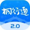桐行通小程序app最新版v2.0 最新版
