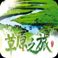智游大草原app安卓版v1.2 最新版