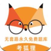 考狐狸app破解版v1.8