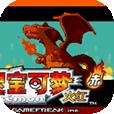 口袋妖怪火红萌娘版mega版v2.0.3