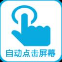 自动点击器屏幕app最新版v1.0.8 安卓版