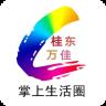 桂东万佳同城app最新版v7.2.1 手机版
