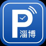 淄川智慧停车app最新版v1.0.7 手机版