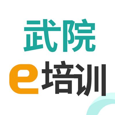 武院e培训app安卓版v0.5.27 最新版