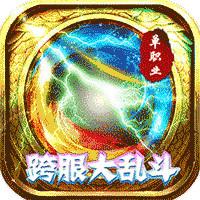傲视龙城跨服乱斗版v1.123.101 最新版