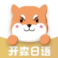 开森日语app安卓版v1.1.8 手机版