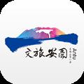 安图文旅云app安卓版v1.0 最新版