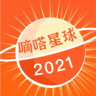 嘀嗒星球app悬赏任务赚钱软件v1.0 手机版