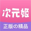 次元姬小说app免费版v1.0.0 纯净版