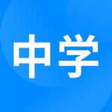 中学课程名师辅导app破解版v 2.06 手机版