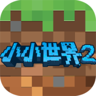 我的小小世界2破解版v2.0.0 最新版