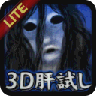 3d试胆大会汉化版v1.6 最新版