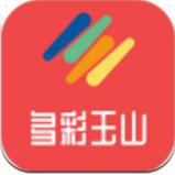 多彩玉山app安卓版v7.4.0 最新版