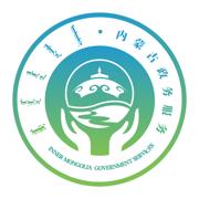内蒙古政务服务一体化平台(蒙速办)v2.5.1 最新版