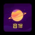 音伴星球app安卓版v1.0.4 最新版