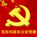 克拉玛依区公安党建app手机版v1.0.10 官方版