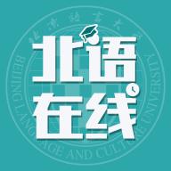 北语在线学堂app安卓版v1.1 最新版