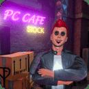 网吧经营模拟器破解版无限金钱v1.5 最新版