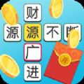 成语多多红包版v1.0.3 最新版