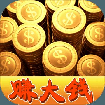 我要赚大钱游戏赚钱版v1.0.0 福利版