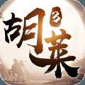 胡莱三国3破解版v10.5.0 最新版