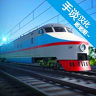 电动火车模拟器破解版v0.709
