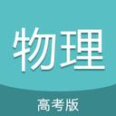 高考物理通app破解版v5.2 最新版