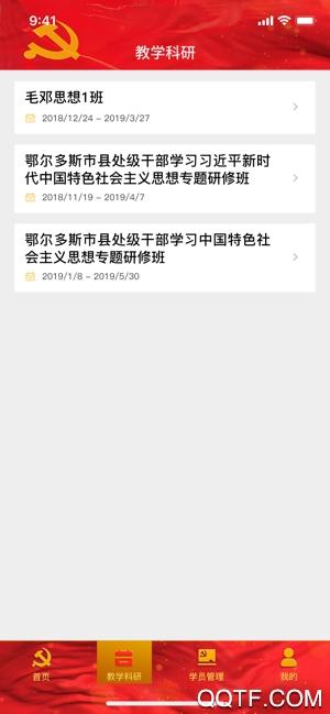 鄂尔多斯智慧党校app苹果版v1.1.9 官方版