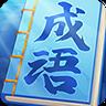 熊猫小秀才红包版v1.0 赚钱版