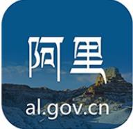 阿里地区行政公署移动客户端v1.0 最新版