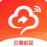 云享社区app最新版v1.0.43 红包版